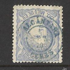 Sellos: 1870 GOBIERNO PROVISIONAL EDIFIL 107 FECHADOR ALCANTARA CACERES. Lote 60780219