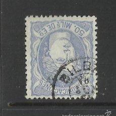 Sellos: 1870 GOBIERNO PROVISIONAL EDIFIL 107 FECHADOR DE BILBAO. Lote 60850583
