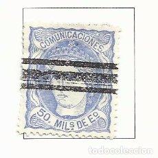 Sellos: 1870 GOBIERNO PROVISIONAL EDIFIL 107 BARRADO. Lote 62060848