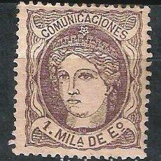 Sellos: ESPAÑA 1870 GOBIERNO PROVISIONAL EFIGIE ALEGORICA DE ESPAÑA. NUEVO SIN GOMA. Lote 62387932