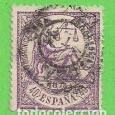 Sellos: EDIFIL 148. ALEGORÍA DE LA JUSTICIA. (1874). PRECIO CAT. 14.50 €.. Lote 72685467
