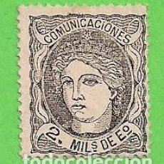 Sellos: EDIFIL 103. EFIGIE ALEGÓRICA DE ESPAÑA - REGENCIA DEL DUQUE DE LA TORRE. (1870). NUEVO SIN GOMA.. Lote 73646711