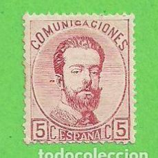Sellos: EDIFIL 118. REINADO DE AMADEO I. (1872).* - PRECIO CAT. 35 €.. Lote 73654019