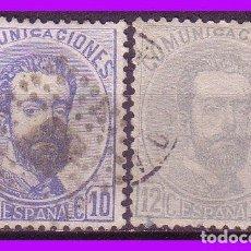 Sellos: 1872 AMADEO I, EDIFIL Nº 121 Y 122 (O) LUJO. Lote 82453204