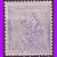 Sellos: 1874 I REPÚBLICA EDIFIL Nº 137F *. Lote 82983088