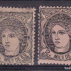 Sellos: CC2- CLÁSICOS EDIFIL 103. VARIEDAD COLOR / PAPEL . NUEVOS (*) . Lote 114924795