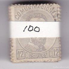 Sellos: ST(CJ)-CLÁSICOS AMADEO I EDIFIL 122. PASTILLA 100 SELLOS. BUENA CALIDAD GENERAL. Lote 115336299