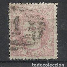 Sellos: GERENCIA DUQUE DE LA TORRE 1870 EDIFIL 105 USADO VALOR 2018 CATALOGO 11.50 EUROS PARRILLA 1 MADRID. Lote 128533587