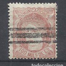 Sellos: GERENCIA DUQUE DE LA TORRE 1870 EDIFIL 108 BARRADO . Lote 128534231