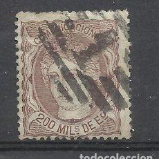 Sellos: GERENCIA DUQUE DE LA TORRE 1870 EDIFIL 109 USADO VALOR 2018 CATALOGO 10.25 EUROS PARRILLA 1 MADRID. Lote 128561091