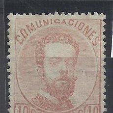 Sellos: AMADEO DE SABOYA 1872 EDIFIL 125 NUEVO(*) VALOR 2018 CATALOGO 100.- EUROS. Lote 139217910