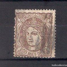 Sellos: ESPAÑA 1870 EDIFIL 109 USADO - 12/48. Lote 144575958
