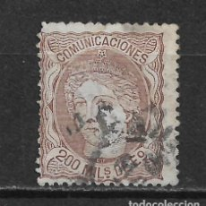 Sellos: ESPAÑA 1870 EDIFIL 109 USADO - 12/48. Lote 144575994