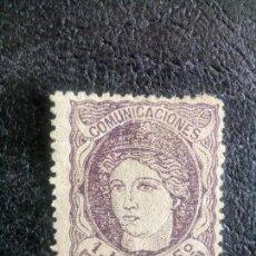 Sellos: SELLO ESPAÑA EDIFIL 102 * 1870. Lote 156906918