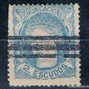 Sellos: ESPAÑA GOBIERNO PROVISIONAL 1870 REGENCIA DUQUE DE LA TORRE EDIFIL 112S V.CAT 47. Lote 160179830