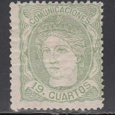 Sellos: ESPAÑA, 1870 EDIFIL Nº 114 /*/ . Lote 162630650