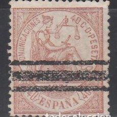 Sellos: ESPAÑA, 1856 EDIFIL Nº 148 ECP * MUESTRA * , ERROR DE COLOR, CASTAÑO. RARO. . Lote 169700268