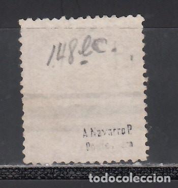 Sellos: ESPAÑA, 1856 EDIFIL Nº 148 ECP * MUESTRA * , ERROR DE COLOR, CASTAÑO. RARO. - Foto 2 - 169700268