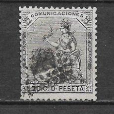 Selos: ESPAÑA 1873 EDIFIL 134 - 6/2. Lote 170884180