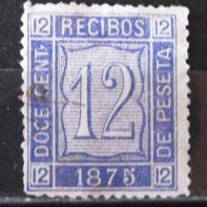 Sellos: TIMBRES FACTURAS RECIBOS, USADO, 12 CTS., CON CH. RECIBOS. AÑO 1875. I REPÚBLICA.. Lote 170932955