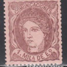 Sellos: ESPAÑA, 1870 EDIFIL Nº 102 /**/, BIEN CENTRADO, . Lote 170988152