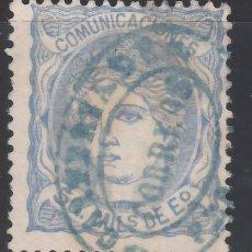 Sellos: ESPAÑA, 1870 EDIFIL Nº 107, MATASELLOS, CARTERÍA. . Lote 174264847