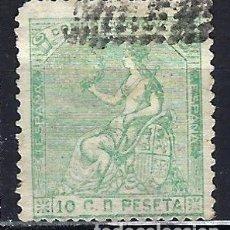 Selos: ESPAÑA 1873 - I REPÚBLICA ALEGORÍA - EDIFIL 113 - USADO (O). Lote 178007793