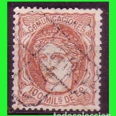 Timbres: 1870 MATRONA, ALEGORÍA DE ESPAÑA, EDIFIL Nº 108B (O) . Lote 182686592