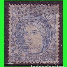 Sellos: 1870 MATRONA, ALEGORÍA DE ESPAÑA, EDIFIL Nº 112 (O) . Lote 182686898