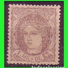 Sellos: 1870 MATRONA, ALEGORÍA DE ESPAÑA, EDIFIL Nº 102 (*) . Lote 182690803