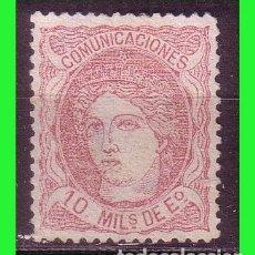 Sellos: 1870 MATRONA, ALEGORÍA DE ESPAÑA, EDIFIL Nº 105 (*) . Lote 182691113