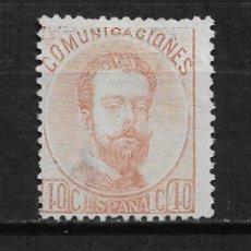 Selos: ESPAÑA 1872 EDIFIL 125 (*) PARTE TRASERA DESCARCADO - 15/15. Lote 190587832