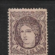 Sellos: ESPAÑA 1870 EDIFIL 102 * - 15/20. Lote 190992085