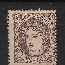 Sellos: ESPAÑA 1870 EDIFIL 102 * - 15/20. Lote 190993113