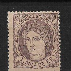 Sellos: ESPAÑA 1870 EDIFIL 102 * - 15/20. Lote 190993158