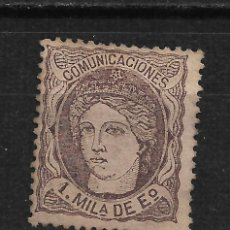 Sellos: ESPAÑA 1870 EDIFIL 102 * - 15/20. Lote 190993310