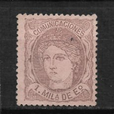 Sellos: ESPAÑA 1870 EDIFIL 102 (*) - 15/21. Lote 190995687