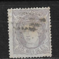 Selos: ESPAÑA 1870 EDIFIL 106 - 15/21. Lote 190996823