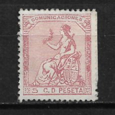 Sellos: ESPAÑA 1873 EDIFIL 132 - 2/2. Lote 192182132