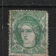 Sellos: ESPAÑA 1870 EDIFIL 110 * NUEVO FIRMADO CAJAL - 18/3. Lote 193379408