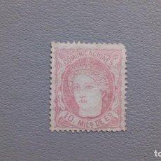 Sellos: ESPAÑA - 1870 - GOBIERNO PROVISIONAL - EDIFIL 105 - MH* - NUEVO - CENTRADO.. Lote 193724862