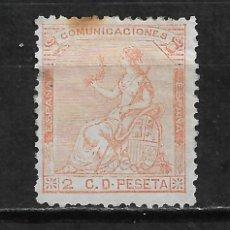Sellos: ESPAÑA 1873 EDIFIL 131 USADO - 2/11. Lote 194936132