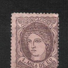 Sellos: ESPAÑA 1870 EDIFIL 102 (*) - 2/11. Lote 194936260