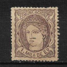 Sellos: ESPAÑA 1870 EDIFIL 102 (*) - 2/11. Lote 194936283