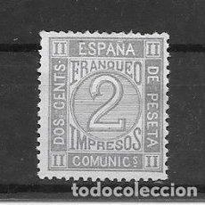 Sellos: AMADEO I. CIFRAS DE 1872. EDIFIL 116 DE COLOR GRIS. Lote 204514212