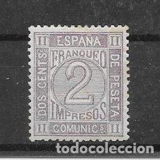 Sellos: AMADEO I. CIFRAS DE 1872. EDIFIL 116 DE COLOR VIOLETA. Lote 204514542
