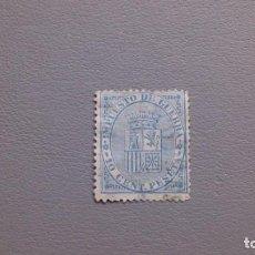 Sellos: ESPAÑA - 1874 - I REPUBLICA - EDIFIL 142 - ESCUDO DE ESPAÑA.. Lote 205056490