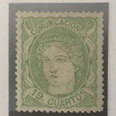 Selos: 1870-ESPAÑA EFIGIE ALEGÓRICA DE ESPAÑA EDIFIL 114 MH* 19 CUARTOS VERDE - NUEVO - CERT. GRAUS. Lote 209594526