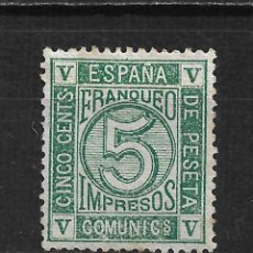 Sellos: ESPAÑA 1872 EDIFIL 117 * MH 240 € - 18/27. Lote 214564071