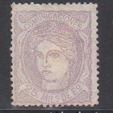 Sellos: ESPAÑA, 1870 EDIFIL Nº 106. (*), 25 M. LILA PÁLIDO. EFIGIE ALEGORÍA DE ESPAÑA.. Lote 218624263